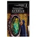 Агафья - хранительница тайных врат