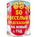 50 веселых предсказаний на Новый год. Выбирай, раскрывай, чудес ожидай!