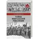 Великая интервенция 1917-1922 гг