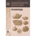 Палеонтология Монголии. Брахиоподы