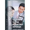 Частная теория и практика перевода. Китайский и русский языки. Учебник