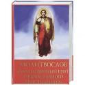 """Молитвослов """"Молитвенный щит православного христианина"""""""