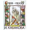 Стихи и сказки в рисунках И.Кабакова