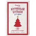Куриный бульон для души. 101 рождественская история