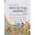 Мир-система Модерна. Том 4. Триумф центристского либерализма, 1789-1914