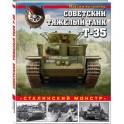 Советский тяжелый танк Т-35. Сталинский монстр