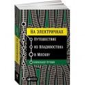 На электричках. Путешествие из Владивостока в Москву