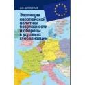 Эволюция европейской политики безопасности и обороны