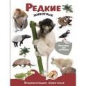 Редкие животные. Энциклопедия животных с наклейками