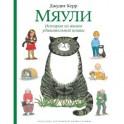 Мяули.Истории из жизни удивительной кошки