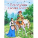 Белоснежка и принц Теодор