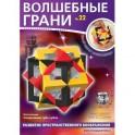 Волшебные грани №22. Многогранник. Соединение трех кубов