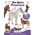 Мои друзья-лошади