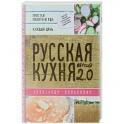 Русская кухня. Версия 2.0