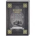 Большая книга стихов, афоризмов и притч