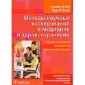 Методы научных исследований в медицине и здравоохранении