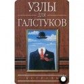 Узлы для галстуков (миниатюрное издание)