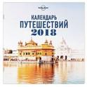 Календарь путешествий на 2018 год