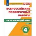 Всероссийские проверочные работы. Окружающий мир. 4 класс. Рабочая тетрадь. В 2 часть. Часть 1