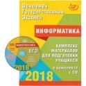 ОГЭ-2018. Информатика. Комплекс материалов для подготовки учащихся (+CD)