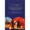 Экономическая социология. Учебное пособие для подготовки магистров