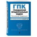 Гражданский процессуальный кодекс Российской Федерации. Текст с изменениями и дополнениями на 1 октября 2017 года