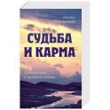 О судьбе и карме (комплект из 6 книг)