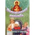 Материнская молитва. Молитвы о детях