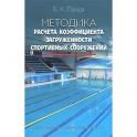 Методика расчета коэффициента загруженности спортивных сооружений