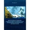 Деструктивные тенденции и конструктивные возможности их преодоления в экономической системе России
