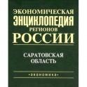 Экономическая энциклопедия регионов России. Саратовская область