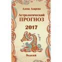 Астрологический прогноз 2017. Водолей