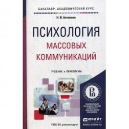 Психология массовых коммуникаций. Учебник и практикум для академического бакалавриата