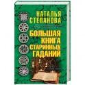 Большая книга старинных гаданий