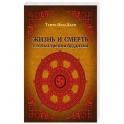 Жизнь и смерть с точки зрения буддизма