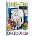 Сказки.Стихи в рисунках Ю. Молоканова