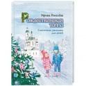 Рождественская тайна. Святочные рассказы для детей