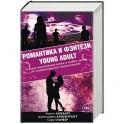 Романтика и фэнтези Young Adult. Комплект из 4-х книг