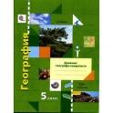 География. 5 класс. Дневник географа-следопыта. Рабочая тетрадь к учебнику А. А. Летягина