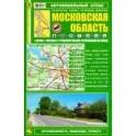 Автомобильный атлас. Московская область