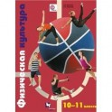 Физическая культура. 10-11 классы. Учебник. ФГОС