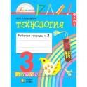 """Технология: рабочая тетрадь к учебнику """"Наш рукотворный мир"""" для 3 класса. В 2 частях. Часть 2. ФГОС"""