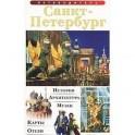 """Путеводитель """"Санкт- Петербург"""" на русском языке"""