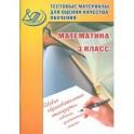 Математика 3класс. Тестовые материалы для оценки качества обучения