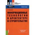 Информационные технологии в архитектуре и строительстве. Учебное пособие