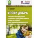 Уроки добра. Комплексная программа социально-коммуникативного развития ребенка