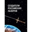 Создатели российских лазеров. Научное издание