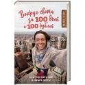 Вокруг света за 100 дней и 100 рублей