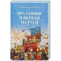 Праздники и обряды на Руси