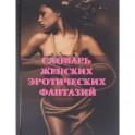 Словарь женских эротических фантазий